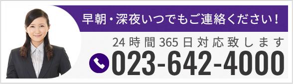 023-642-4000