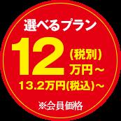 選べるプラン14.8万円から